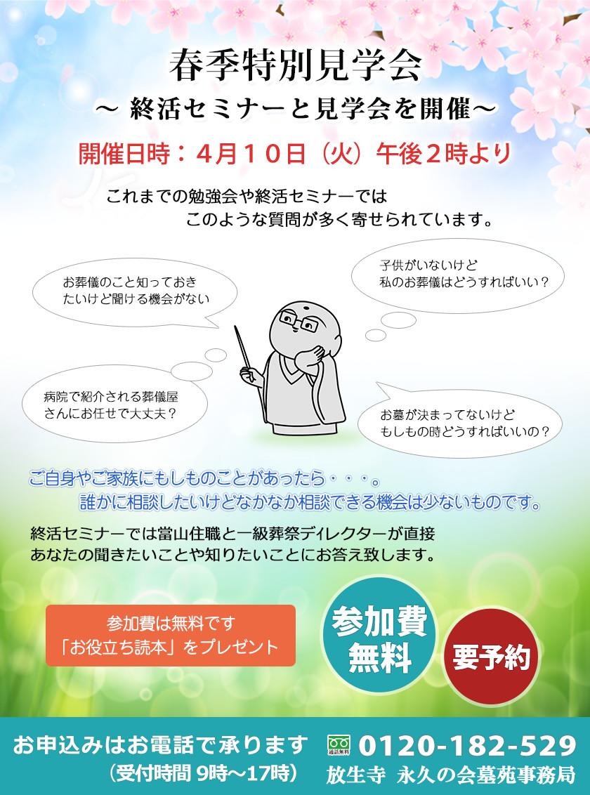 4月10日(火)午後2時より、終活セミナーと春季特別見学会を開催いたします