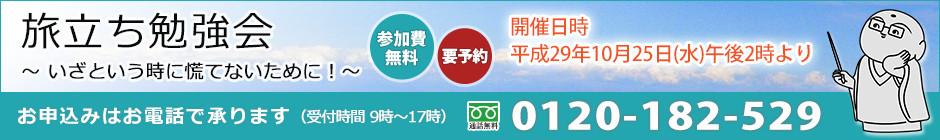 10月25日(水)午後2時より、旅立ち勉強会を開催いたします 詳しくはこちら