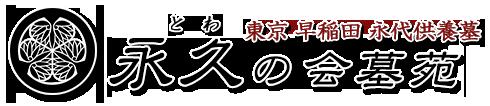 永久の会墓苑(とわのかいぼえん)公式サイト