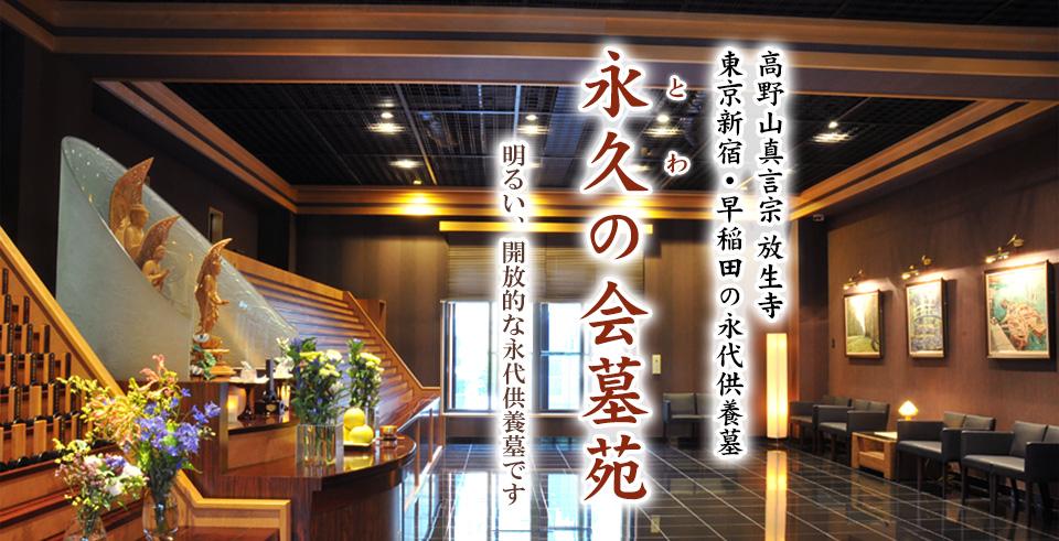 永代供養墓・納骨堂「永久の会墓苑」(東京都新宿区)